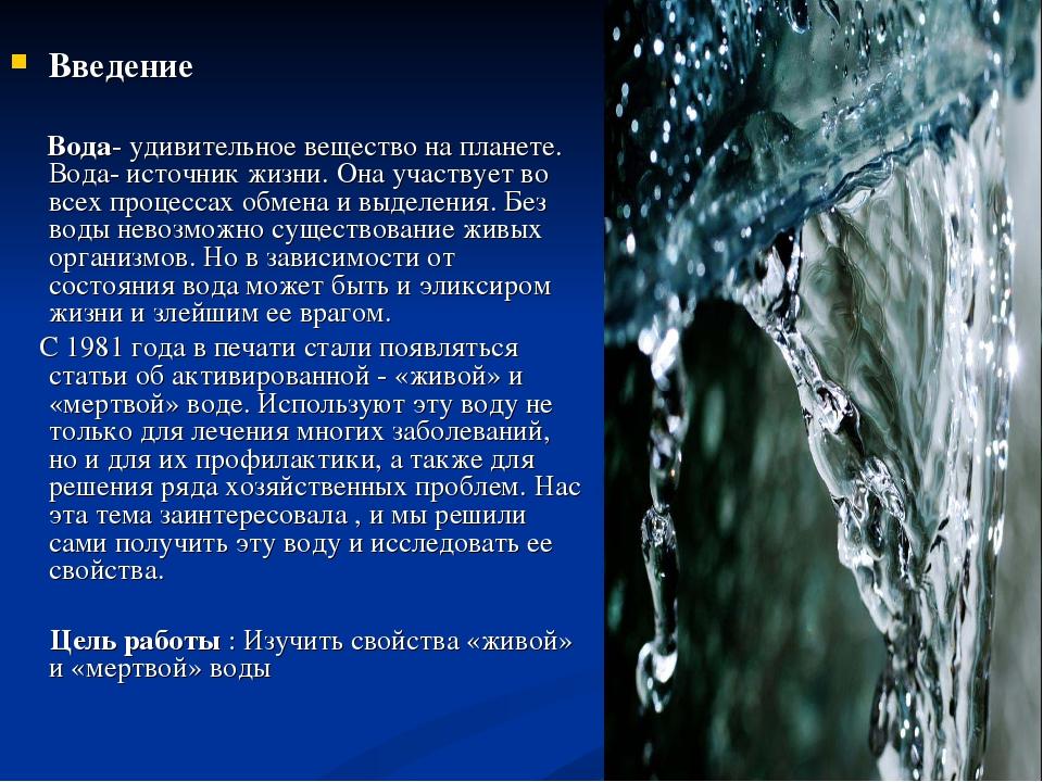 Введение Вода- удивительное вещество на планете. Вода- источник жизни. Она уч...