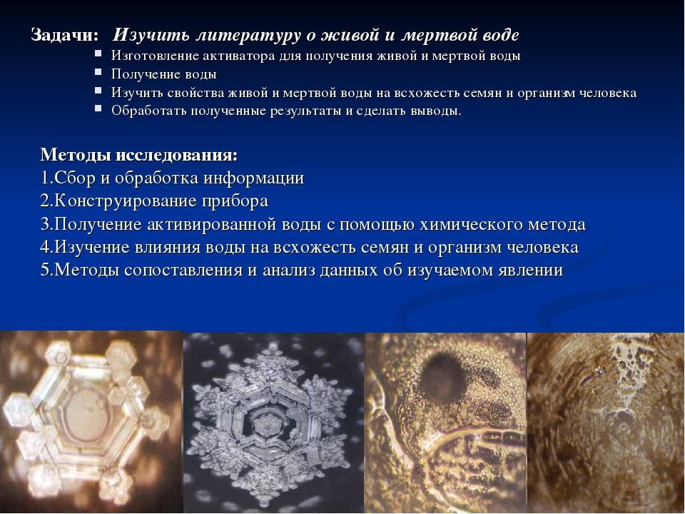 Задачи: Изучить литературу о живой и мертвой воде Изготовление активатора дл...