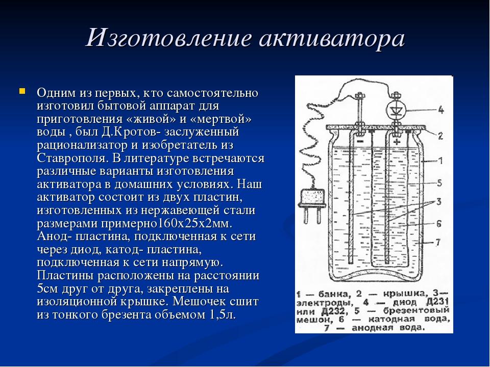 Изготовление активатора Одним из первых, кто самостоятельно изготовил бытовой...