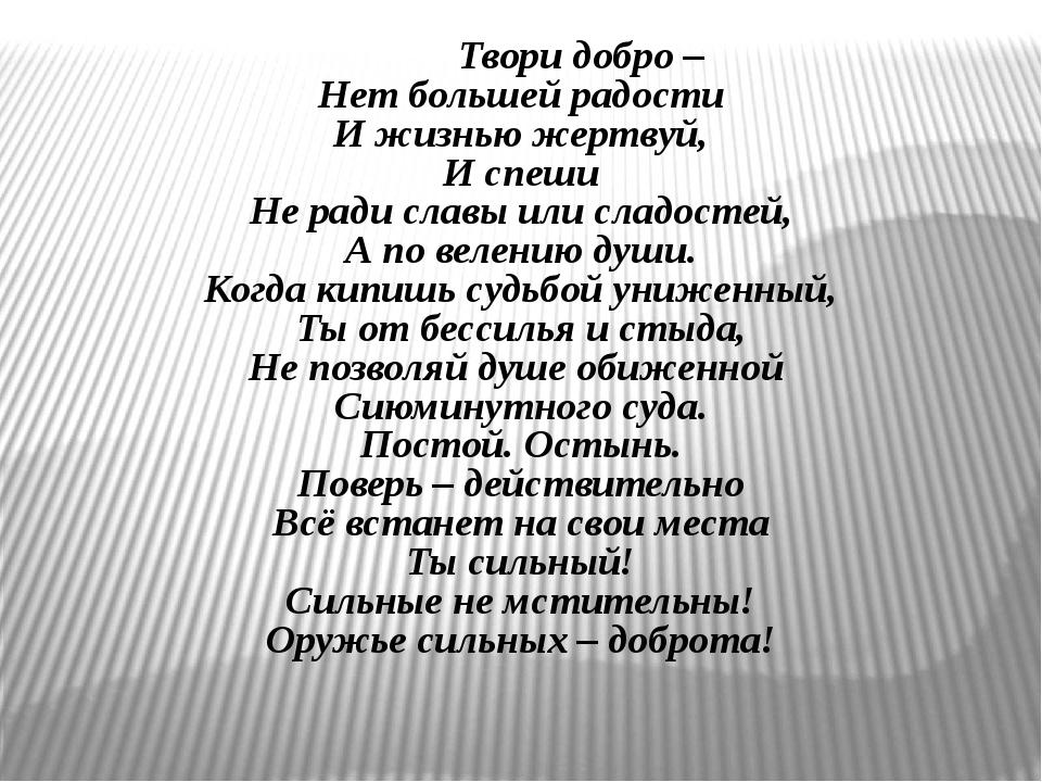 Твори добро – Нет большей радости И жизнью жертвуй, И спеши Не ради славы ил...