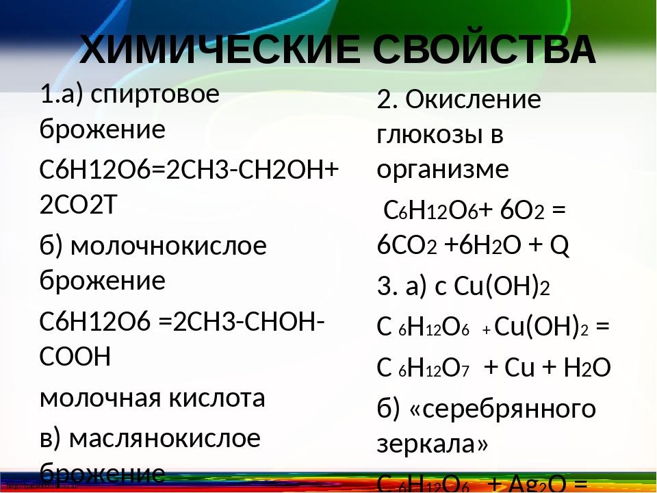 ХИМИЧЕСКИЕ СВОЙСТВА 1.а) спиртовое брожение C6H12O6=2CH3-CH2OH+ 2CO2 б) моло...