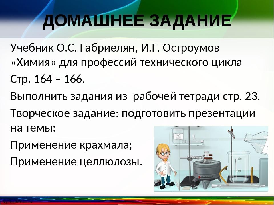 ДОМАШНЕЕ ЗАДАНИЕ Учебник О.С. Габриелян, И.Г. Остроумов «Химия» для профессий...
