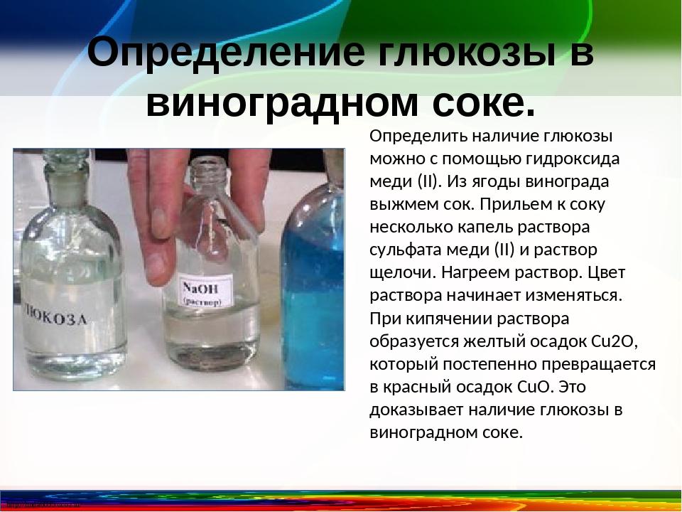 Определение глюкозы в виноградном соке. Определить наличие глюкозы можно с по...
