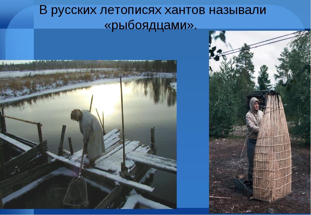 В русских летописях хантов называли «рыбоядцами».
