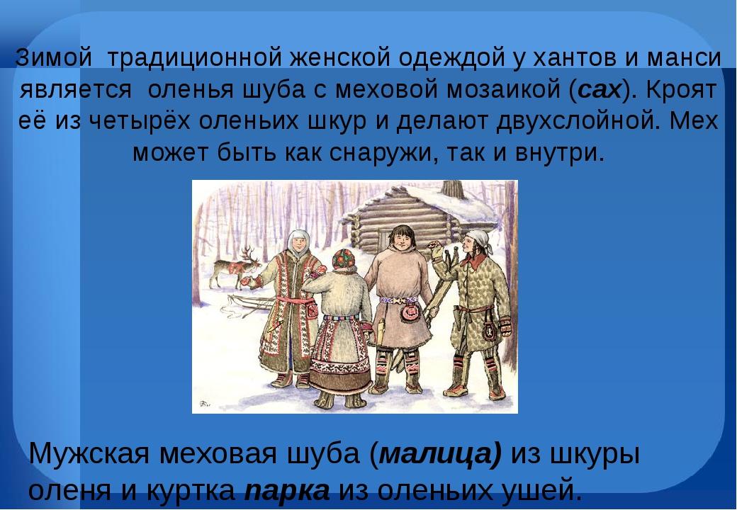 Зимой традиционной женской одеждой у хантов и манси является оленья шуба с ме...