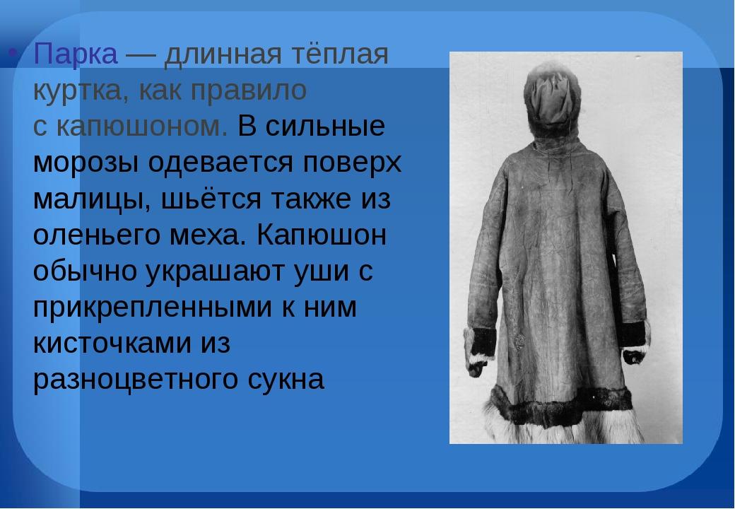 Парка— длинная тёплая куртка, как правило скапюшоном. В сильные морозы одев...