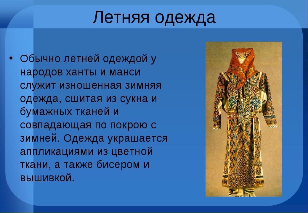 Летняя одежда Обычно летней одеждой у народов ханты и манси служит изношенная...