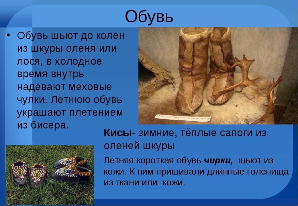 Обувь Обувь шьют до колен из шкуры оленя или лося, в холодное время внутрь на...