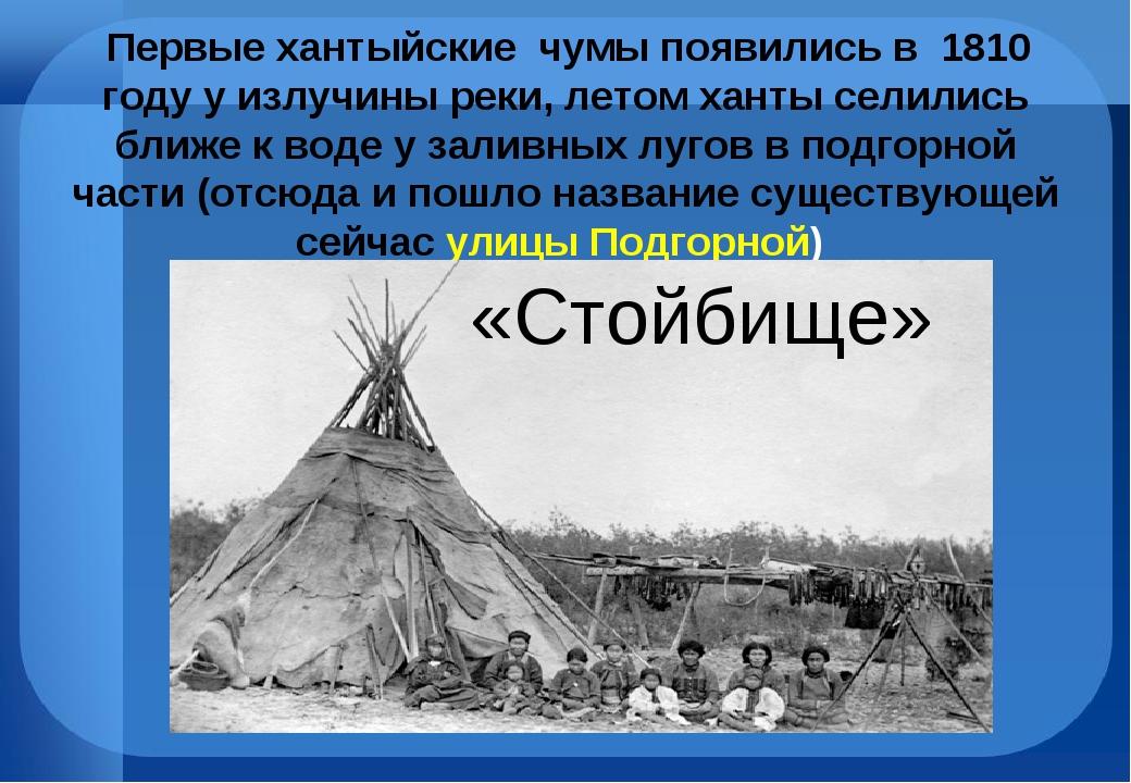 Первые хантыйские чумы появились в 1810 году у излучины реки, летом ханты се...