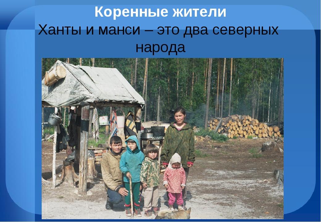 Коренные жители Ханты и манси – это два северных народа