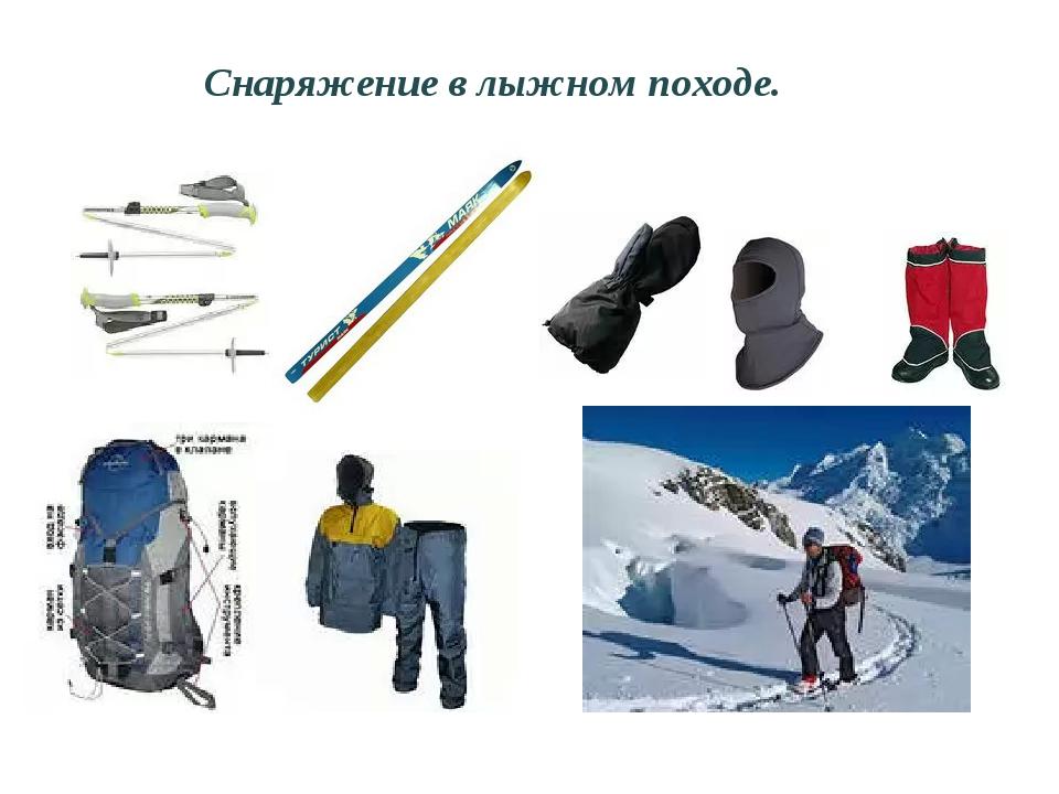 Снаряжение в лыжном походе.