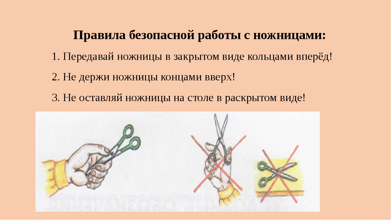 соответствующего облика, картинки правила пользования ножницами хотите