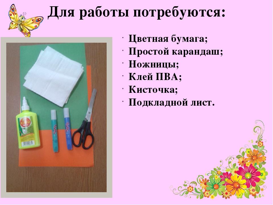 Для работы потребуются: Цветная бумага; Простой карандаш; Ножницы; Клей ПВА;...
