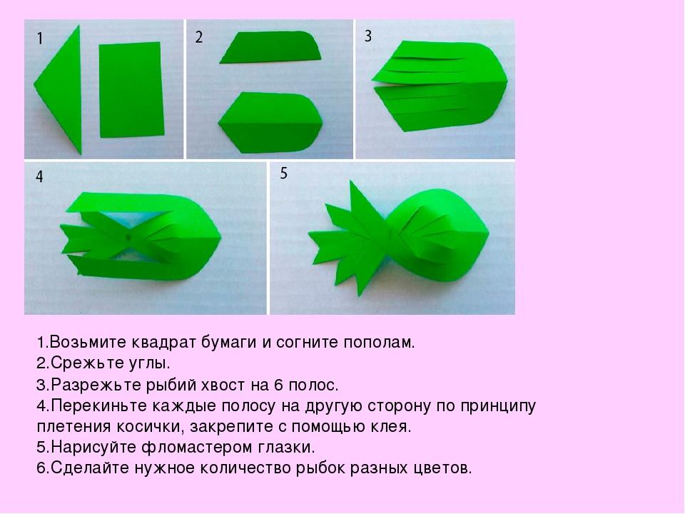 1.Возьмите квадрат бумаги и согните пополам. 2.Срежьте углы. 3.Разрежьте рыби...