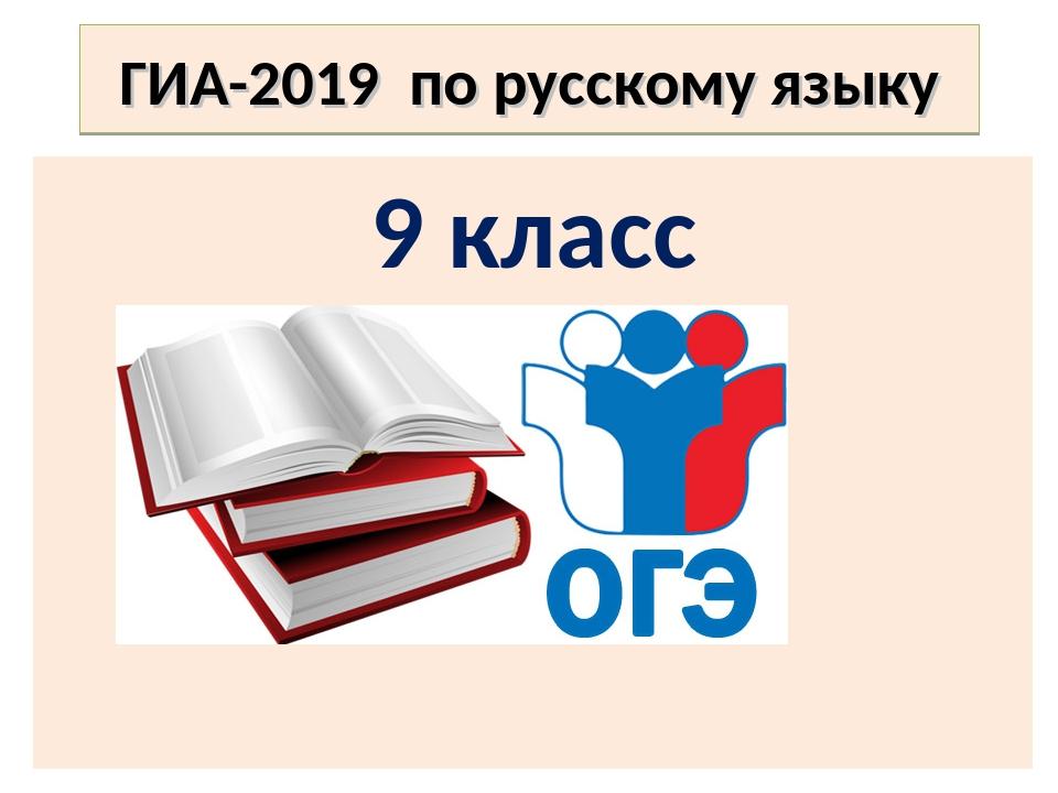 ГИА-2019 по русскому языку 9 класс