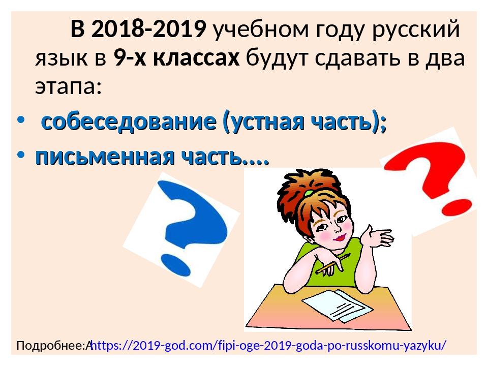 В 2018-2019 учебном году русский язык в 9-х классах будут сдавать в два этап...