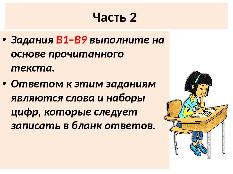 Часть 2 Задания В1–В9 выполните на основе прочитанного текста. Ответом к этим...