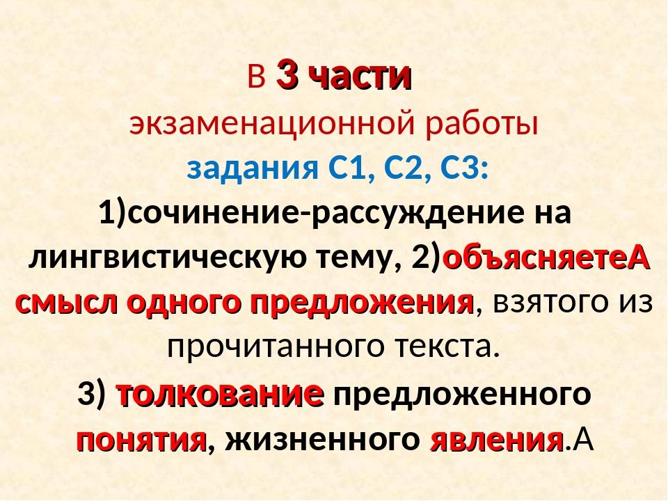 В 3 части экзаменационной работы задания С1, С2, С3: 1)сочинение-рассуждение...