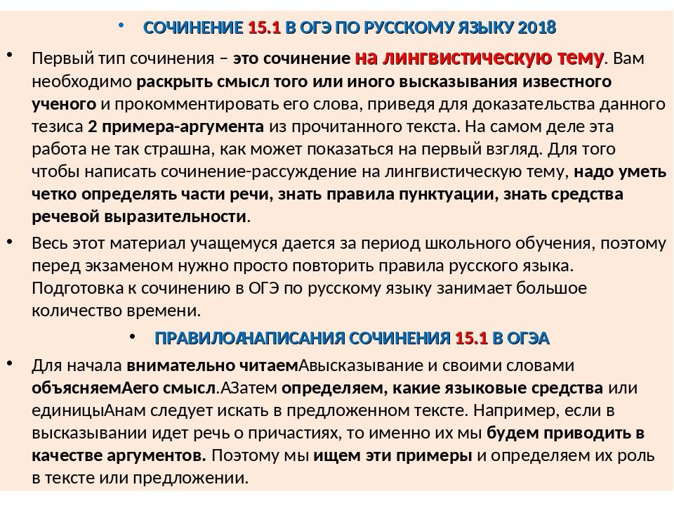 СОЧИНЕНИЕ 15.1 В ОГЭ ПО РУССКОМУ ЯЗЫКУ 2018 Первый тип сочинения – это сочине...