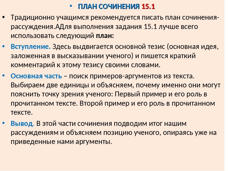 ПЛАН СОЧИНЕНИЯ 15.1 Традиционно учащимся рекомендуется писать план сочинения-...