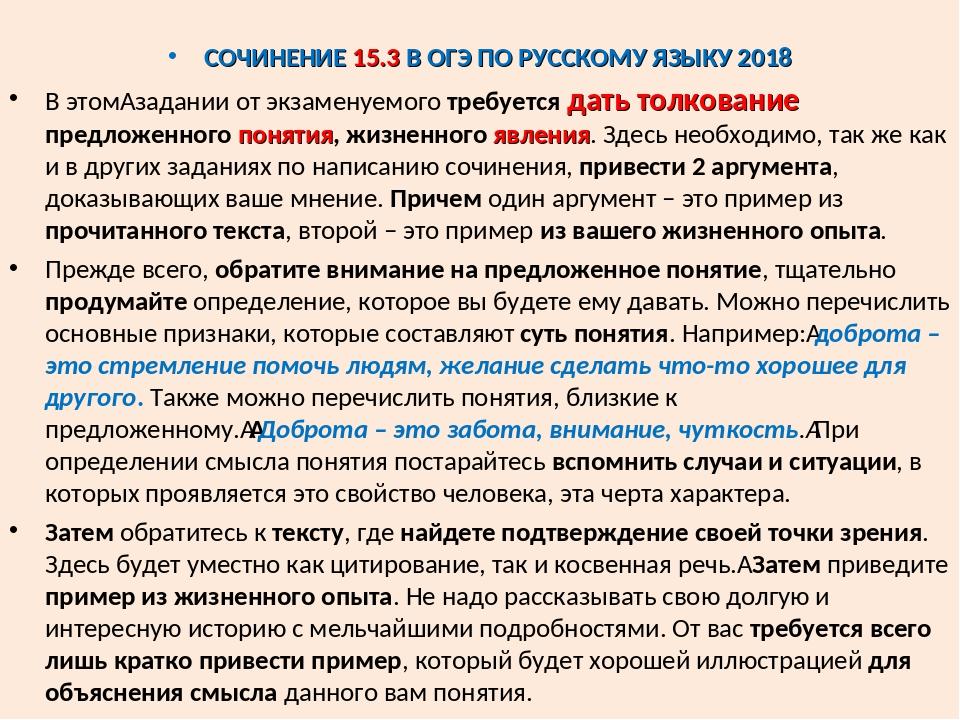 СОЧИНЕНИЕ 15.3 В ОГЭ ПО РУССКОМУ ЯЗЫКУ 2018 В этом задании от экзаменуемого...