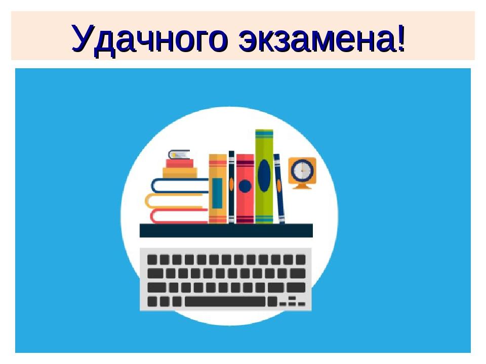 Удачного экзамена!