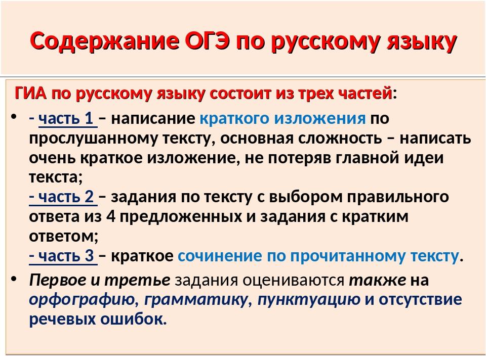 Содержание ОГЭ по русскому языку ГИА по русскому языку состоит из трех часте...