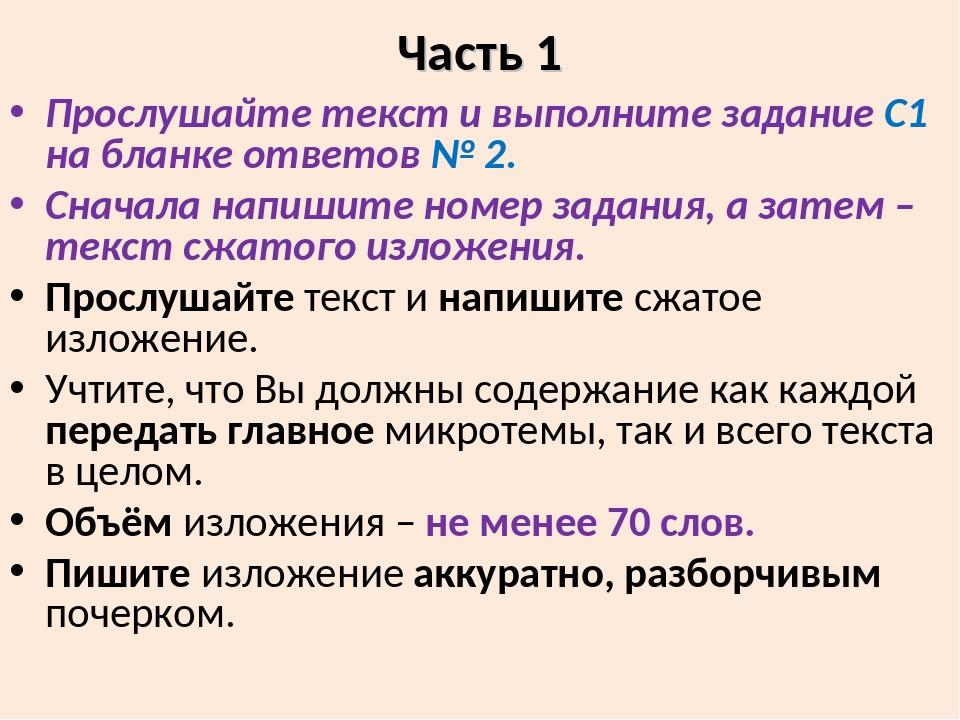 Часть 1 Прослушайте текст и выполните задание C1 на бланке ответов № 2. Снач...