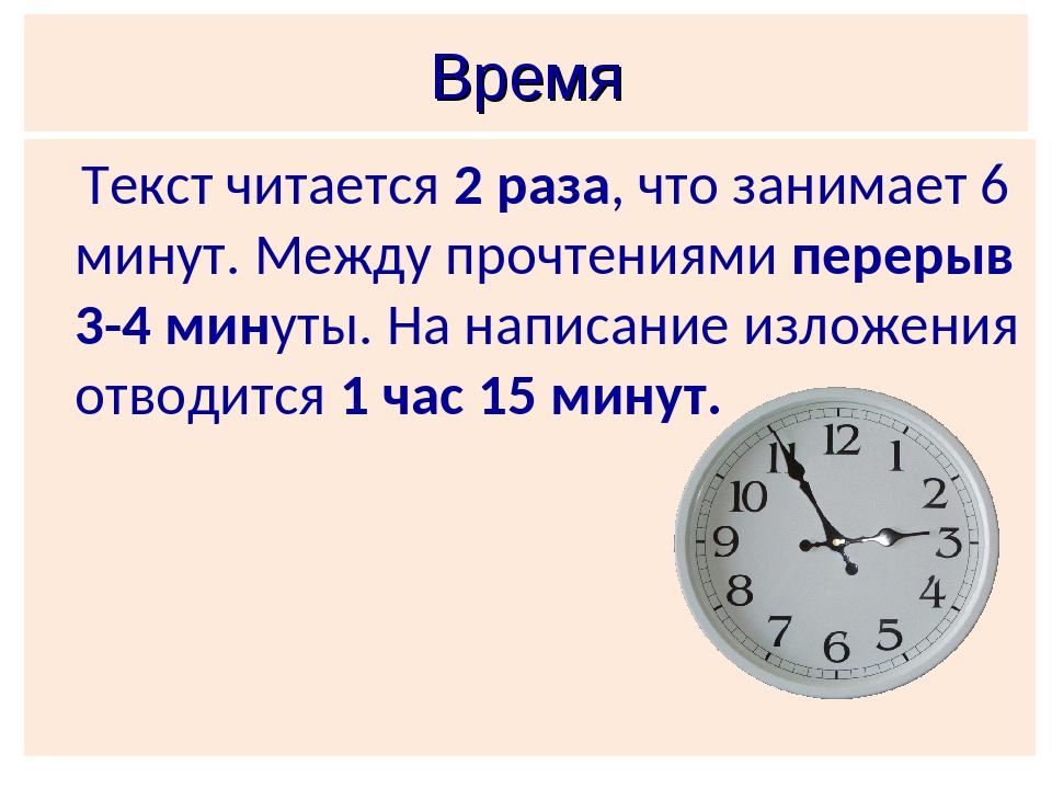 Время Текст читается 2 раза, что занимает 6 минут. Между прочтениями перерыв...