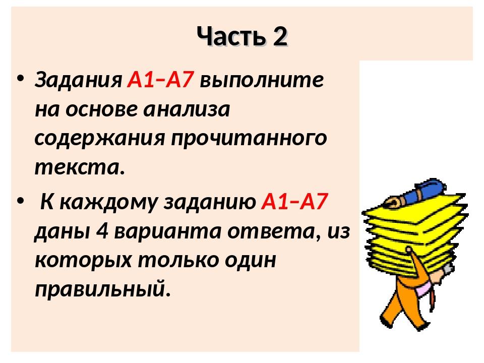 Часть 2 Задания A1–A7 выполните на основе анализа содержания прочитанного тек...