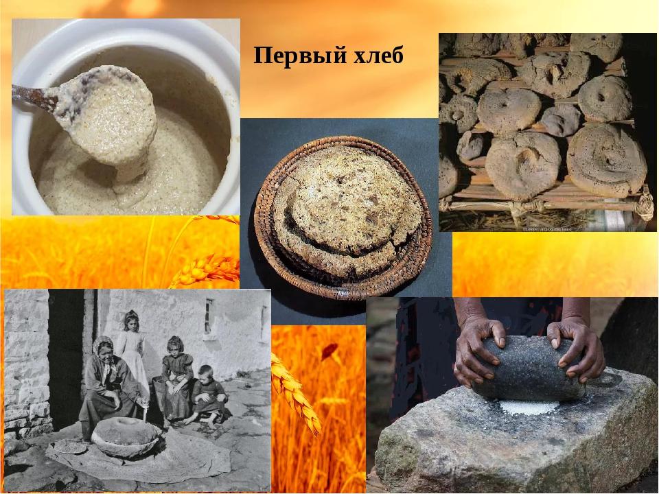 картинки история возникновения хлеба конечно, стоит забывать