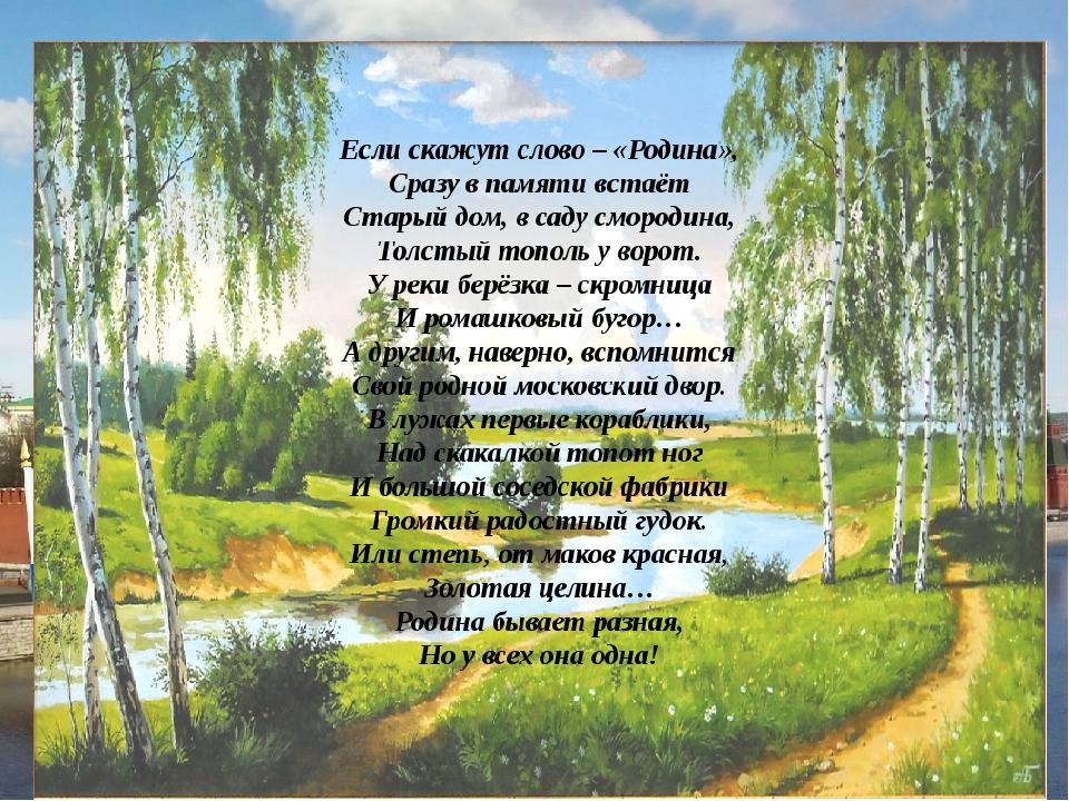 больше будете стихи о родине россии для старшеклассников зал даёт возможность