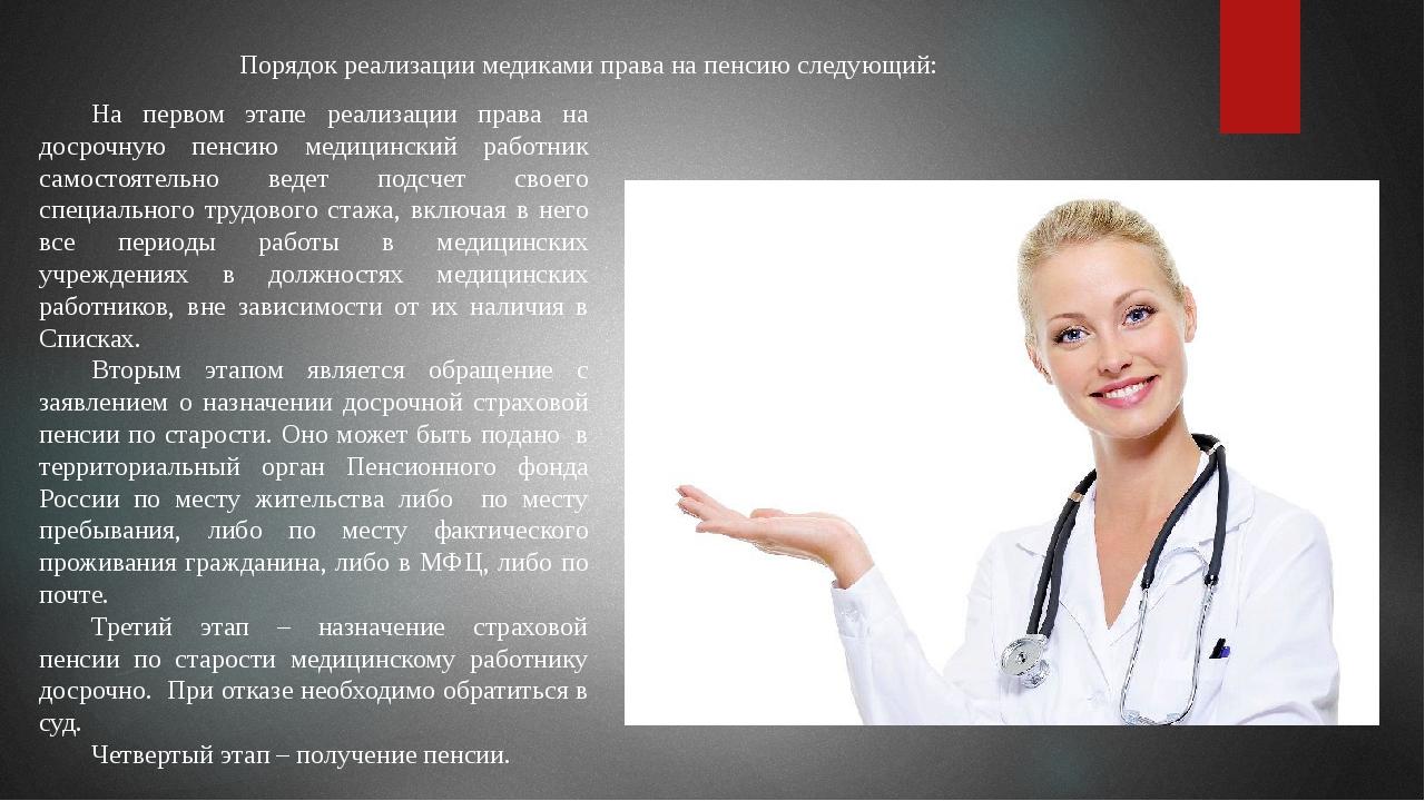 досрочная пенсия медицинским работникам