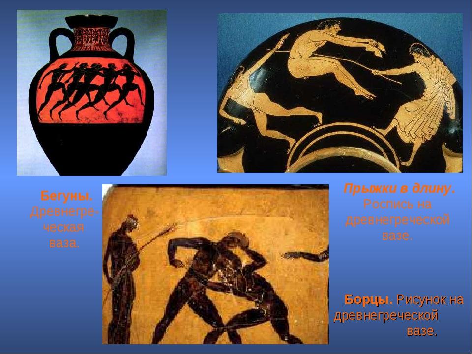 борцы рисунок на древнегреческой вазе там