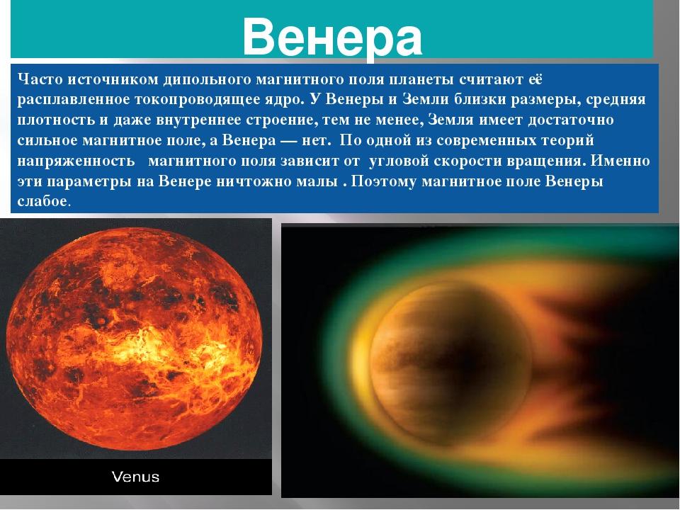 Доклад магнитные поля в солнечной системе 3882