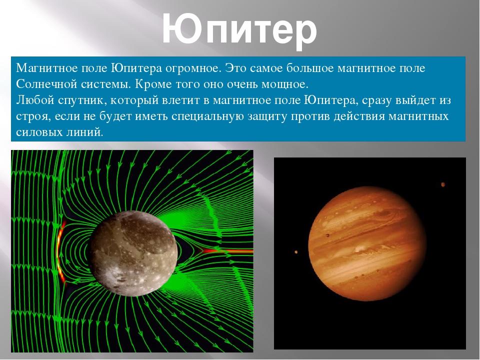 Доклад магнитные поля в солнечной системе 7542