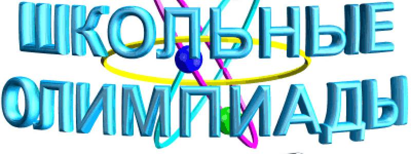 Надписью, картинки к школьным олимпиадам