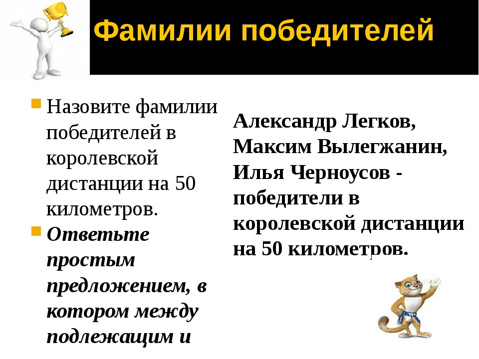 Фамилии победителей Назовите 3-х победителей в скелетоне. Ответьте сложносочи...