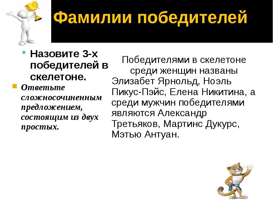Результаты по видам спорта Сколько медалей получила Россия в скоростном беге...