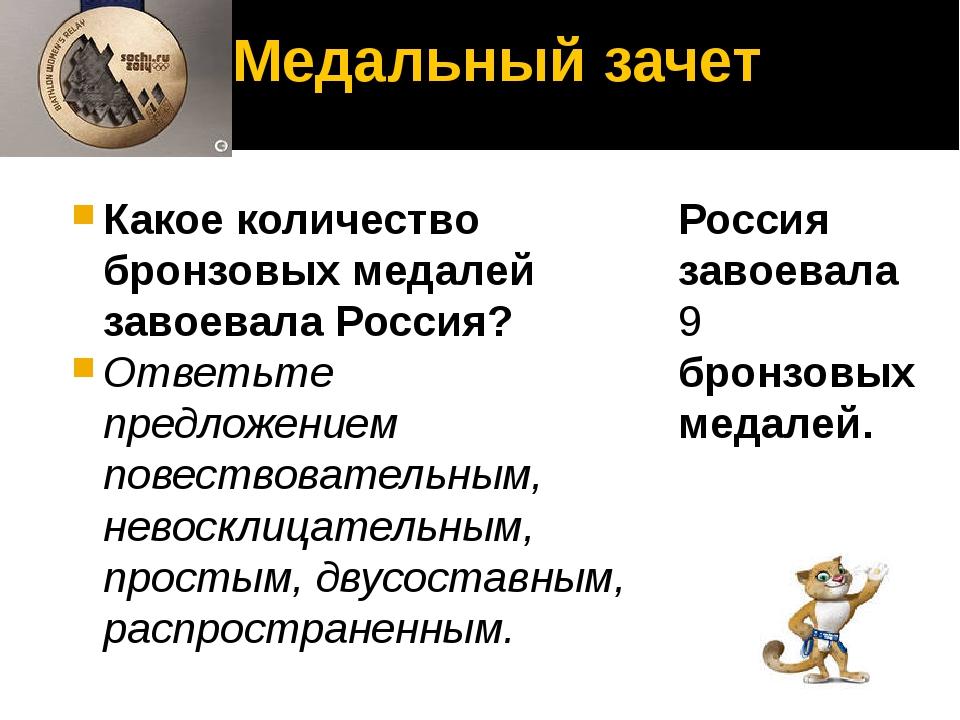 Медальный зачет Сколько золотых медалей получили США? Ответьте простым предло...