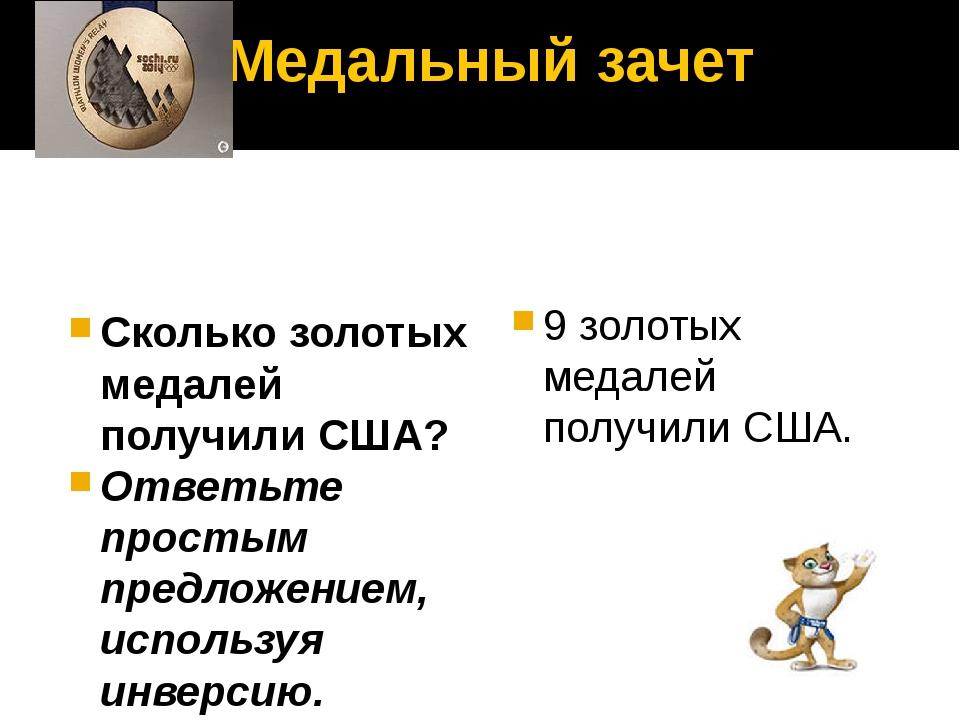 Медальный зачет Какое место в медальном зачёте заняла Россия? Ответьте просты...