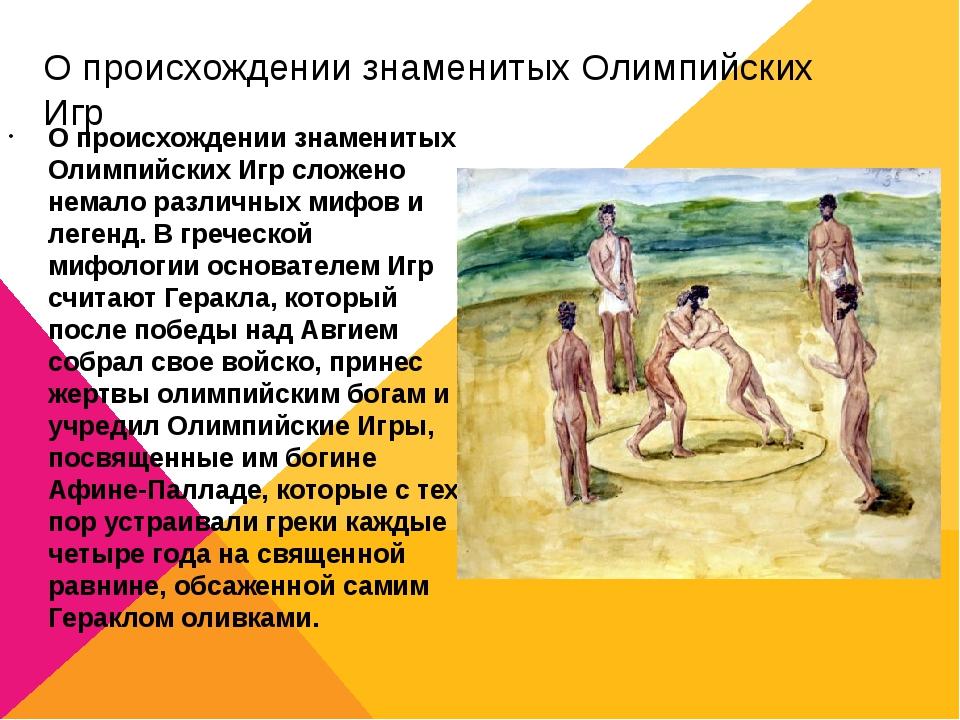 О происхождении знаменитых Олимпийских Игр О происхождении знаменитых Олимпий...
