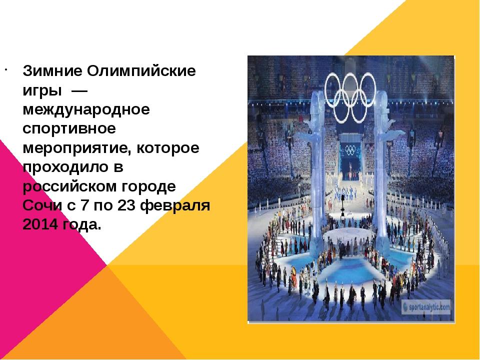 Зимние Олимпийские игры — международное спортивное мероприятие, которое прохо...