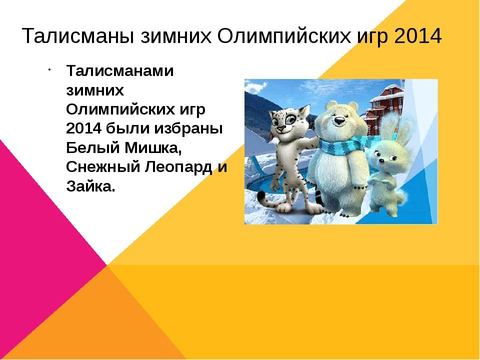 Талисманы зимних Олимпийских игр 2014 Талисманами зимних Олимпийских игр 2014...