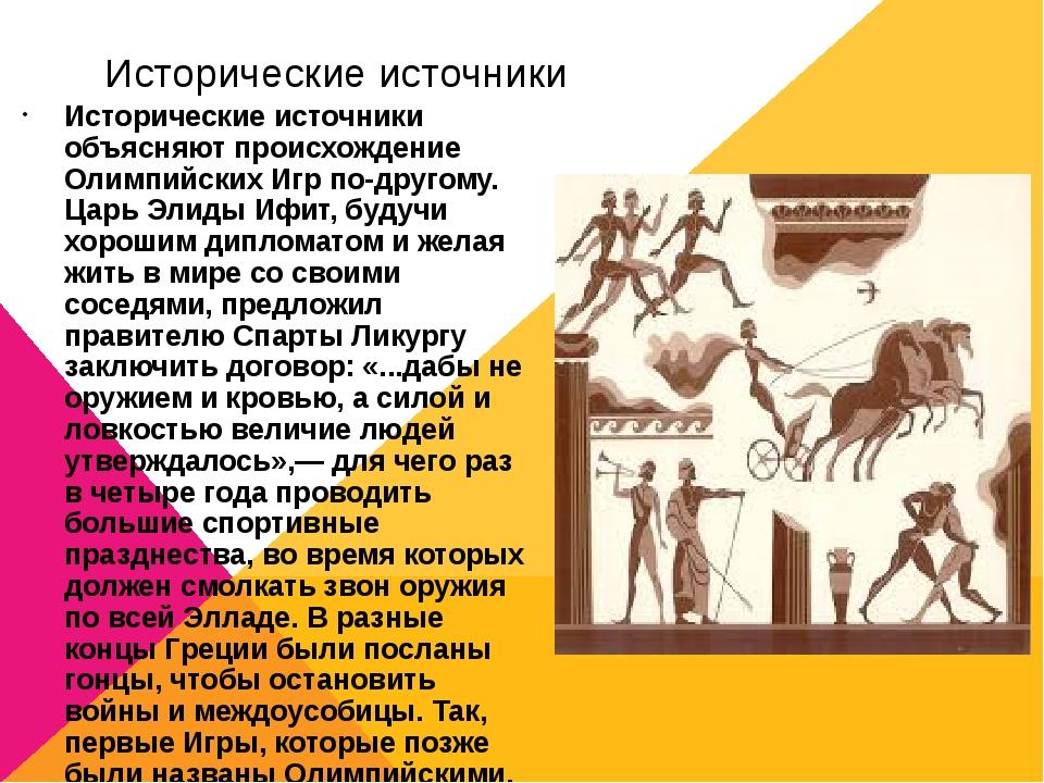 Исторические источники Исторические источники объясняют происхождение Олимпий...