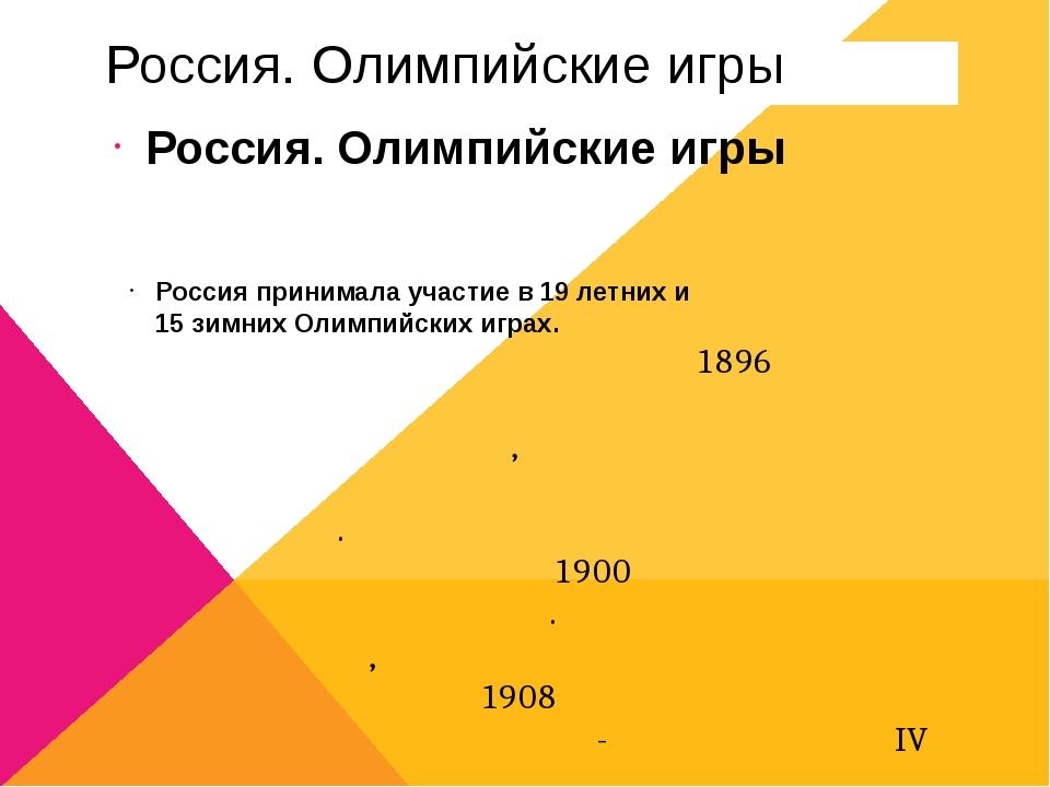 Участие в Олимпийских играхРоссия Олимпийские игры Россия Олимпийские игры Ро...