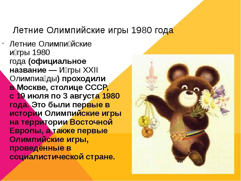 Летние Олимпийские игры 1980 года Летние Олимпи́йские и́гры1980 года(официа...