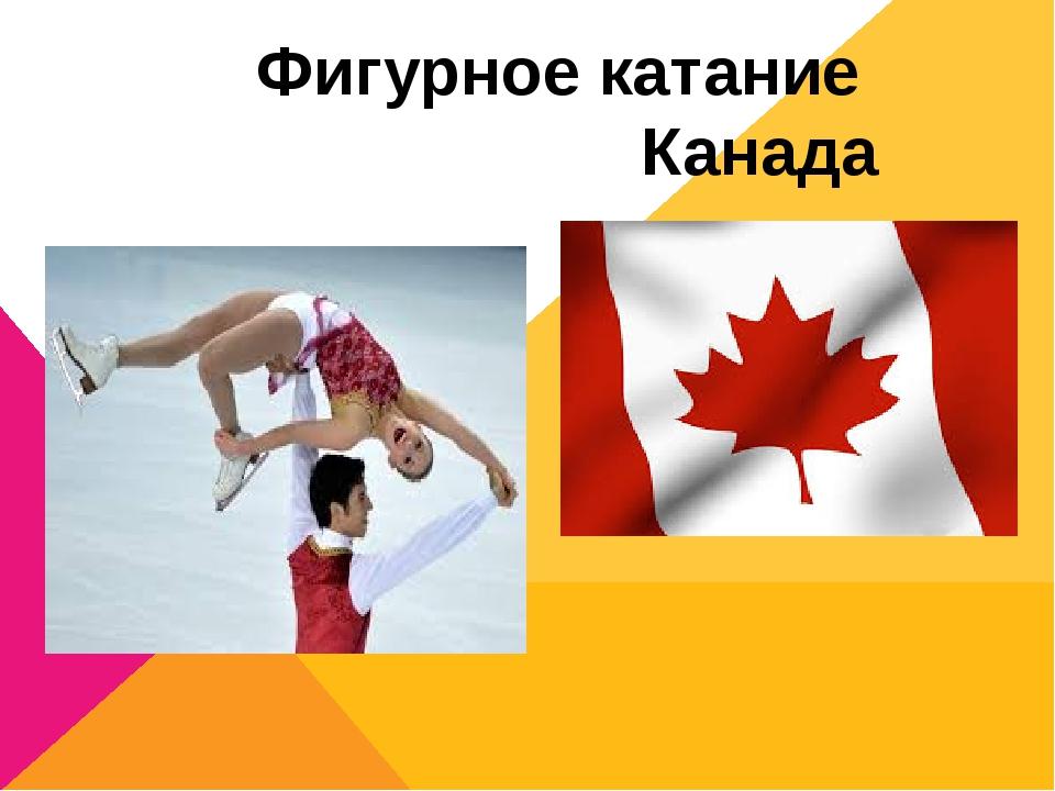 Фигурное катание Канада