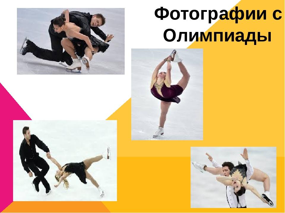 Фотографии с Олимпиады