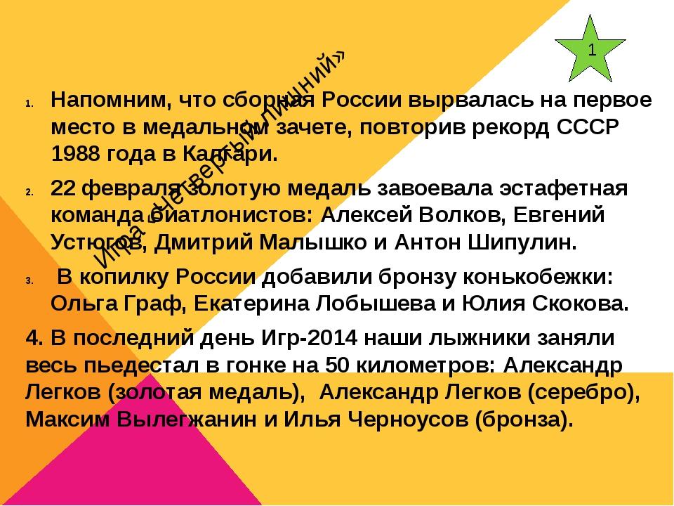 Игра «Четвертый лишний» Напомним, что сборная России вырвалась на первое мест...
